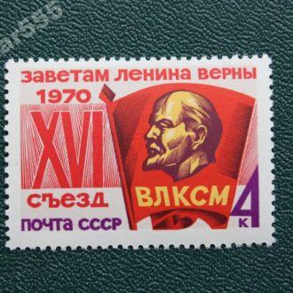 СССР 1970 Съезд ВЛКСМ.Полная серия**