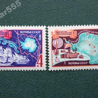 СССР 1970 Открытие Антарктиды.Полная серия**