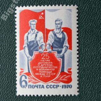 СССР 1970 договор с Польшей.Полная серия**