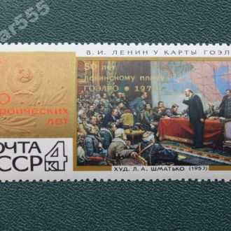 СССР 1970 ГОЭЛРО.НадпечаткаПолная серия**