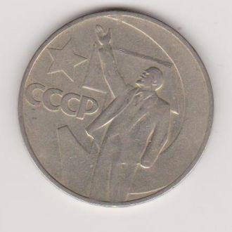 1967 СССР 1 рубль 50 лет Советской власти
