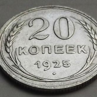 20 КОПЕЕК 1925 г. СЕРЕБРО КОЛЛЕКЦИОННЫЙ СОХРАН !!!