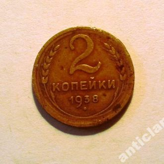 2 копейки 1938 г № 2