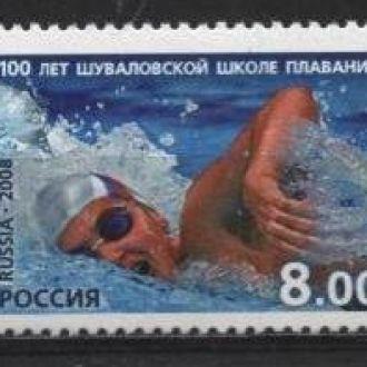 Россия  2008 MNH