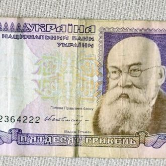 50 гривень 1996 Гетьман
