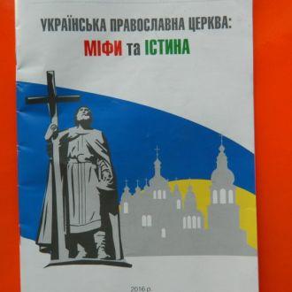 Листовка (брошюра) о Православной церкви