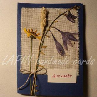 открытка ручной работы Цветы Для тебя