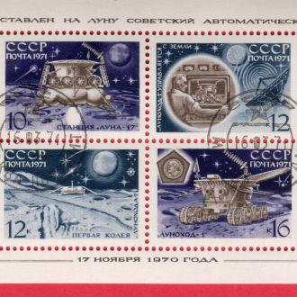 Космос Марки СССР 1971 г. - Лунная Экспедиция