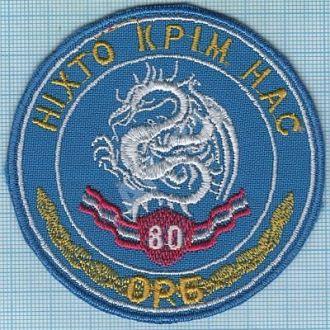 Шеврон ВДВ Украины Аэромобильные войска Десант Спецназ 80 полк ОРБ ЗСУ. АТО.