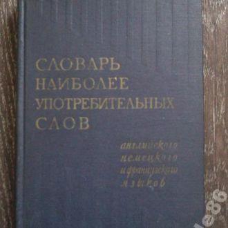 Словарь наиболее употребительных слов. Иностр. яз.
