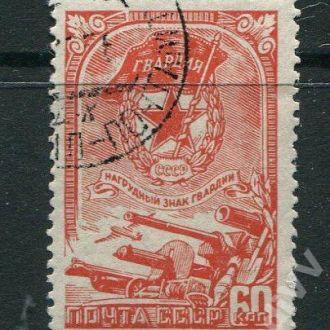 СССР 1945 серия гашеная Гвардия