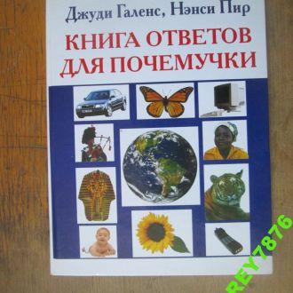Книга ответов для почемучки.