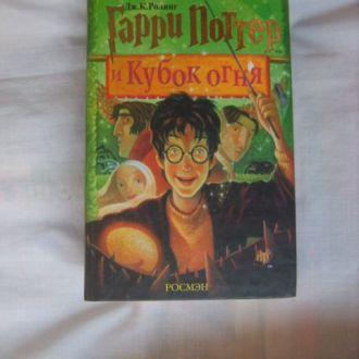 Дж.Ролинг Гарри Поттер и кубок огня
