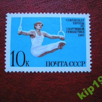 СССР. 1987. спорт**