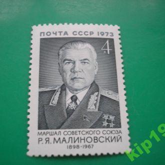 СССР. 1973. Малиновский   MNH.