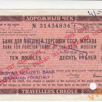 Дорожный чек 10 рублей ВТБ 1975 год Малин-Колашин