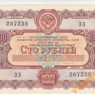 Облигации 100 рублей 1956 год UNC-aUNC