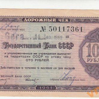 ДОРОЖНЫЙ ЧЕК 100 руб 1961 год 4 текста UNC - aUNC