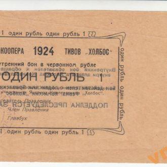 Якутия Холбос 1 рубль 1924 год ПЕЧАТЬ