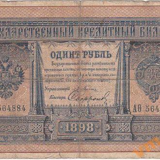 1 рубль 1898 год Плеске Софронов