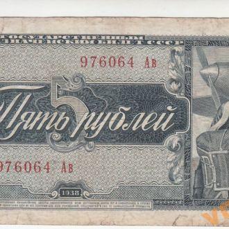 5 рублей 1938 год серия Ав