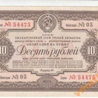 Облигация 10 рублей 1938 год