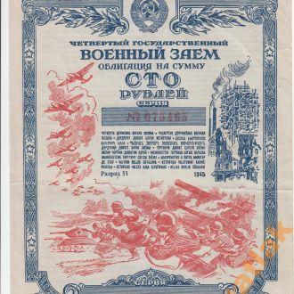 ОБЛИГАЦИЯ 100 рублей 1945 год