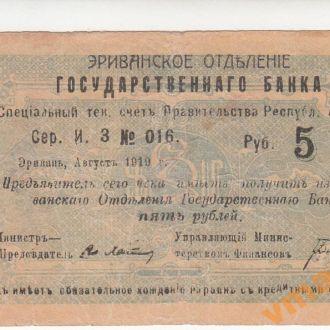 Армения Ереван ОГБ 5 руб 1919 г без армянск текста