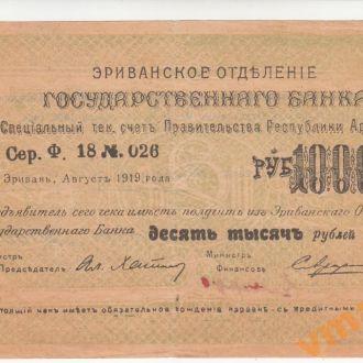 Армения Ереван ОГБ 10000 рублей 1919 год
