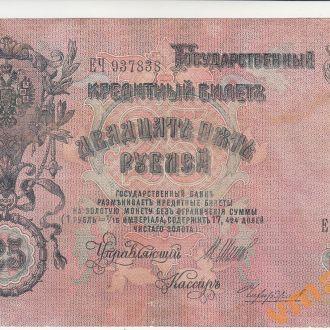 25 рублей 1909 год Шипов Чихиржин