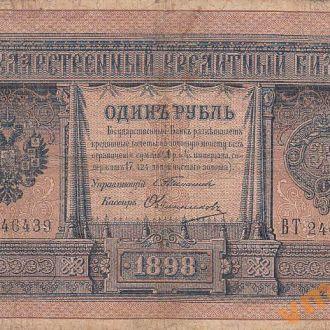 1 рубль 1898 год Тимашев Овчинников
