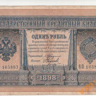 1 рубль 1898 год Тимашев Наумов