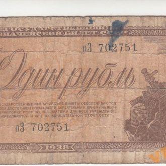 1 рубль 1938 год серия оЗ