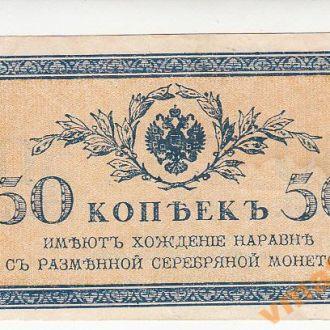 50 копеек 1915 год СОСТОЯНИЕ