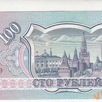 100 рублей 1993 год серия Не UNC - аUNC