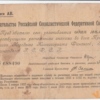 1 миллион 1000000 рублей 1921 год серия АВ