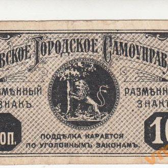 ЛИБАВА 10 коп 1915 г углы очерчены тонкими линиями