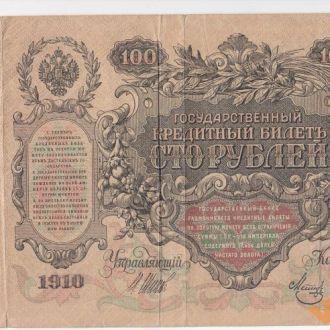 100 руб 1910 г Шипов-Метц временное правительство