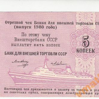 Круизный чек 5 копеек 1980 год БВТ