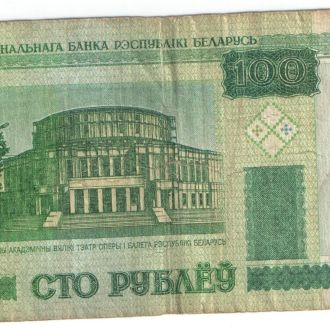 100 рублей 2000 (м), Беларусь