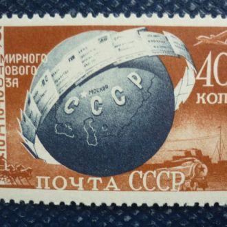 1949г. 75-летие Всемирного почтового союза (ВПС)
