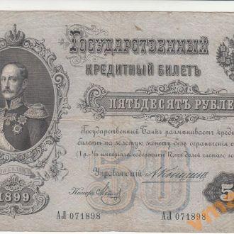 50 рублей 1899 год Коншин Метц