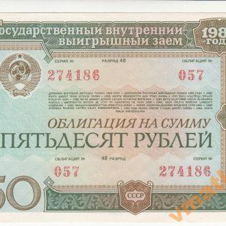 Облигация 50 руб 1982 (1986) год разряд 48 UNC