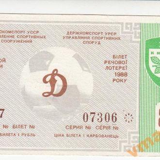 Футбольная лотерея ДИНАМО КИЕВ 1988 год 8 выпуск