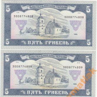 5 гривен 1992 год Матвиенко 2 шт №№ подряд UNC