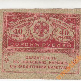 40 рублей 1917 год КЕРЕНКИ СОСТОЯНИЕ