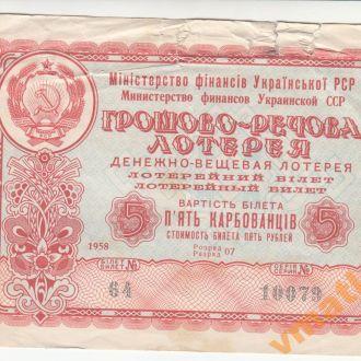 УССР денежно-вещевая лотерея 1958 г. 5 карбованцев