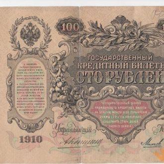 100 рублей 1910 год Коншин Михеев