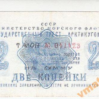 Арктикуголь Шпицберген 2 копейки 1961 год