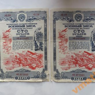 Облигация 100 рублей 1945 год 2 шт №№ подряд